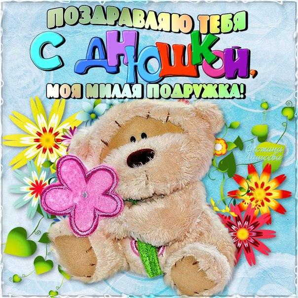 Изображение - Открытка поздравления подруге с днем рождения Kartinki-s-dnem-rozhdeniya-podruge-6