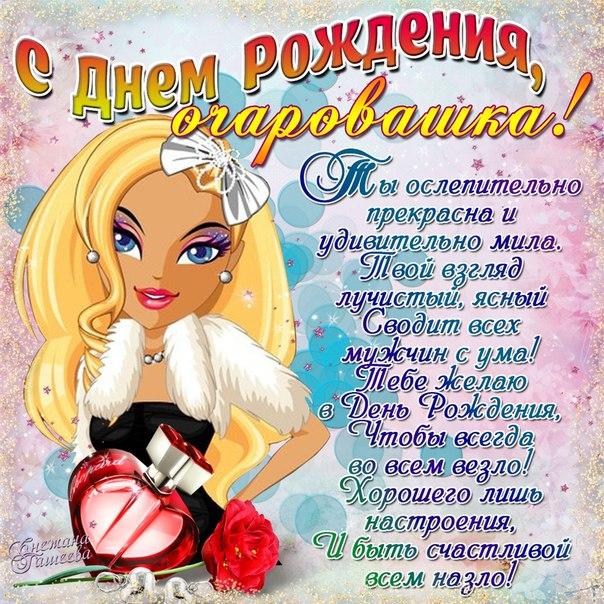 Изображение - Открытка поздравления подруге с днем рождения Kartinki-s-dnem-rozhdeniya-podruge-7
