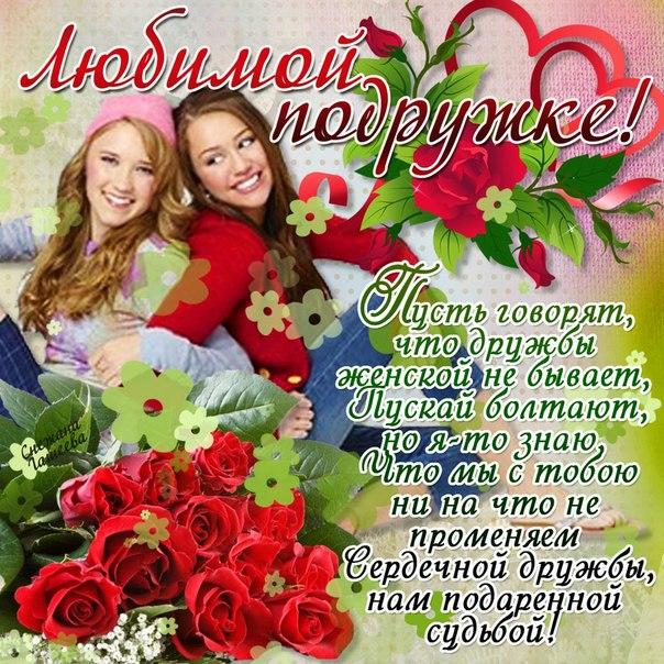 Изображение - Открытка поздравления подруге с днем рождения Kartinki-s-dnem-rozhdeniya-podruge-9
