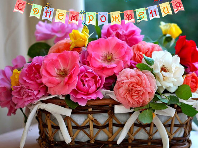 Картинки по запросу с днем рождения букет
