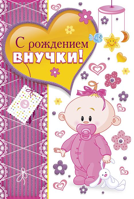 pozdravlenie-s-rozhdeniem-vnuchki-dlya-dedushki-otkritki foto 18