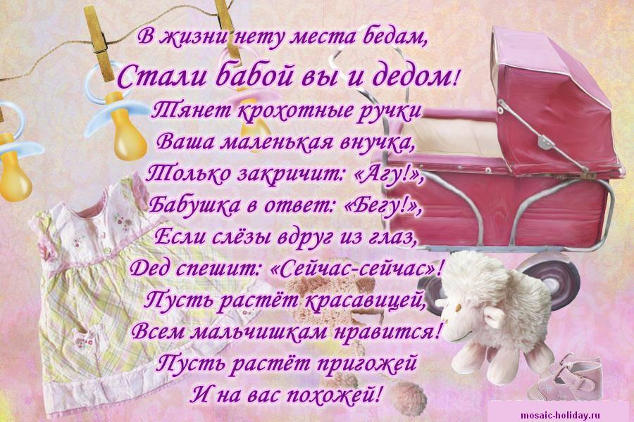 krasivie-otkritki-pozdravleniya-babushke-s-vnuchkoj foto 15