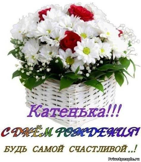 otkritka-s-pozdravleniem-katyusha foto 19