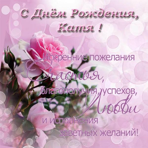 otkritka-s-pozdravleniem-katyusha foto 8