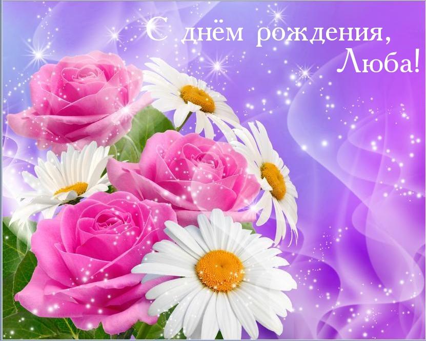 https://funpick.ru/wp-content/uploads/2017/11/Lyuba-s-dnem-rozhdeniya-kartinki-16.jpg