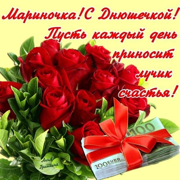 https://funpick.ru/wp-content/uploads/2017/11/Marina-s-dnem-rozhdeniya-kartinki-16.jpg