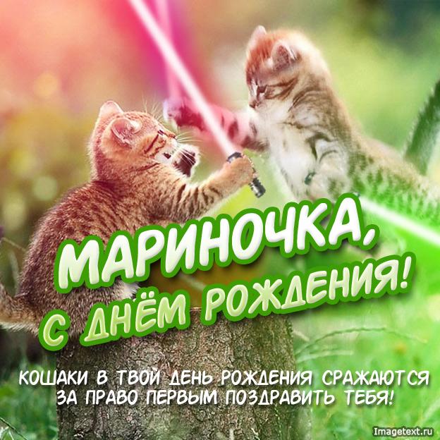 https://funpick.ru/wp-content/uploads/2017/11/Marina-s-dnem-rozhdeniya-kartinki-21.jpg