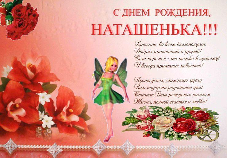 Поздравления с день рождения наташе