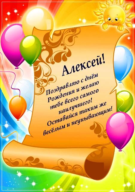 Поздравления лешу с днем рождения 30