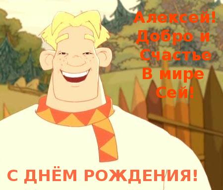 Алексей с днем рождения картинки прикольные с 45, открытка ручная работа