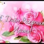 С днем рождения Ирина картинки