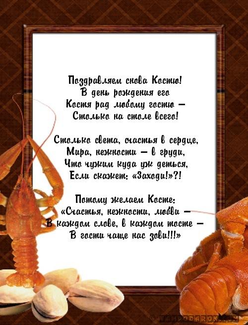 S-dnem-rozhdeniya-Kostya-kartinki-10.jpg