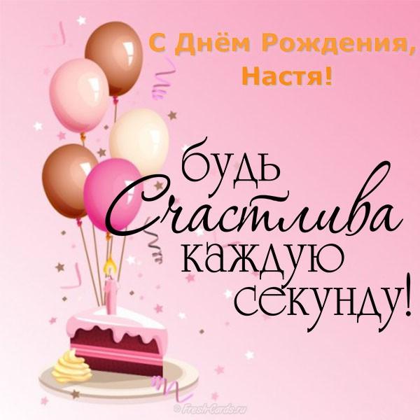 14 карток в колекції «поздравления с днем рождения насте красивые.»