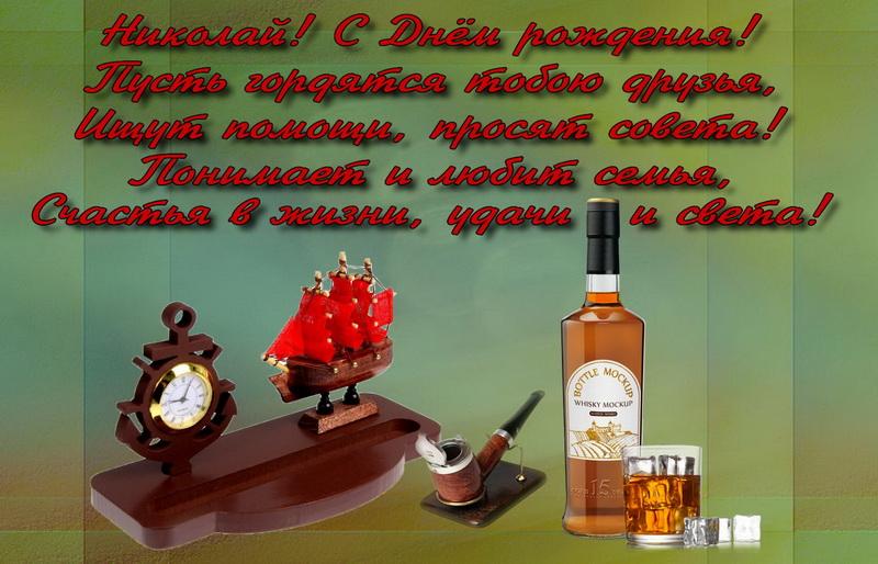 S-dnem-rozhdeniya-Nikolaj-kartinki-23.jpg