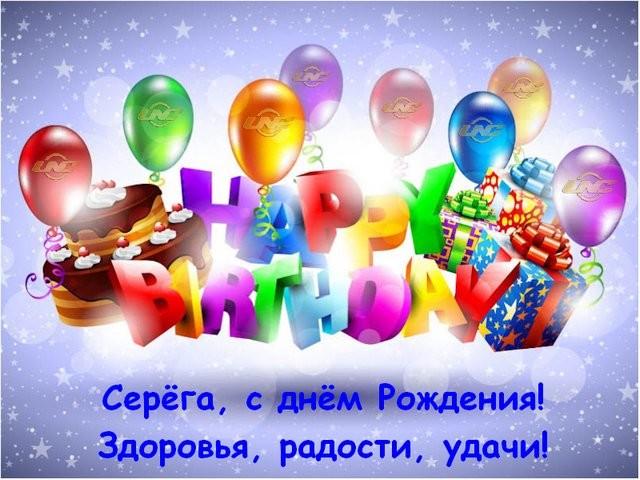 Картинки с Днем рождения, Сергей! ПОЗДРАВЛЕНИЯ