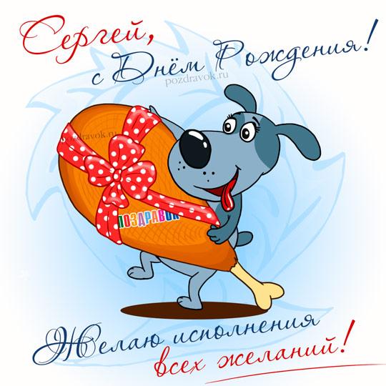 Поздравления с Днем рождения Сергею (Сереге) 21