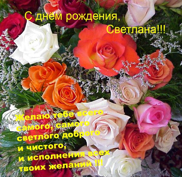 Поздравление с днем рождения с именем света