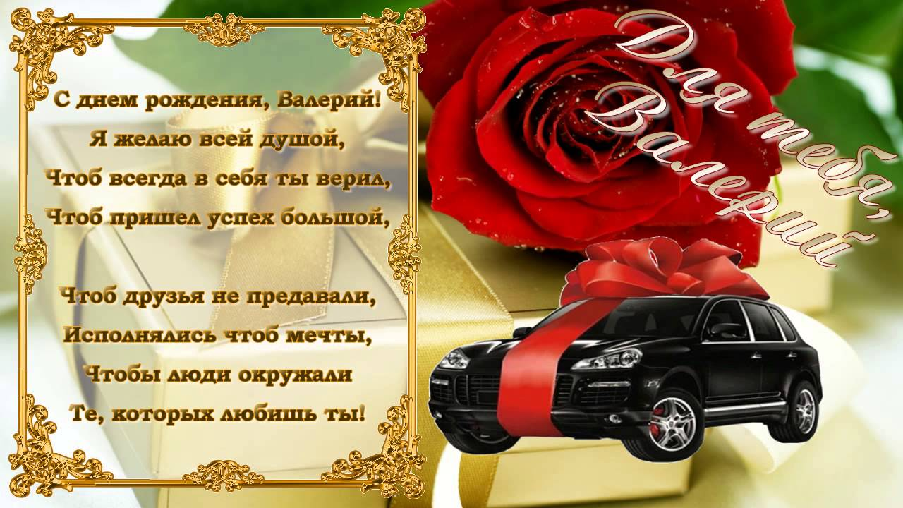 S-dnem-rozhdeniya-Valera-kartinki-19.jpg