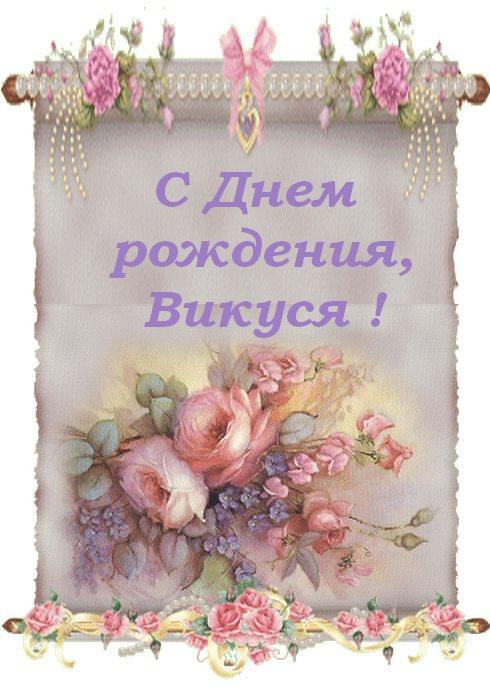 S-dnem-rozhdeniya-Vika-kartinki-13.jpg