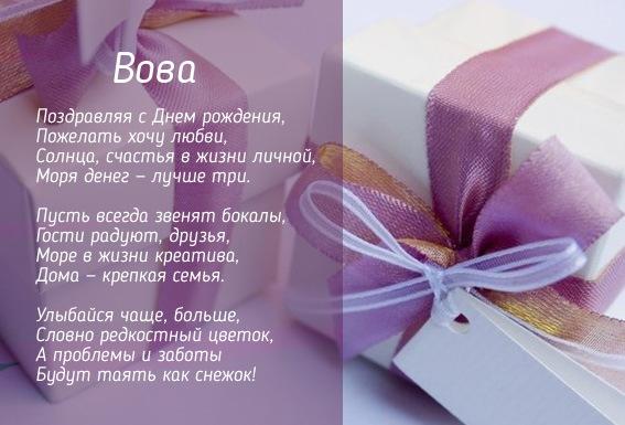 Поздравления с днем рождения Владимиру 4