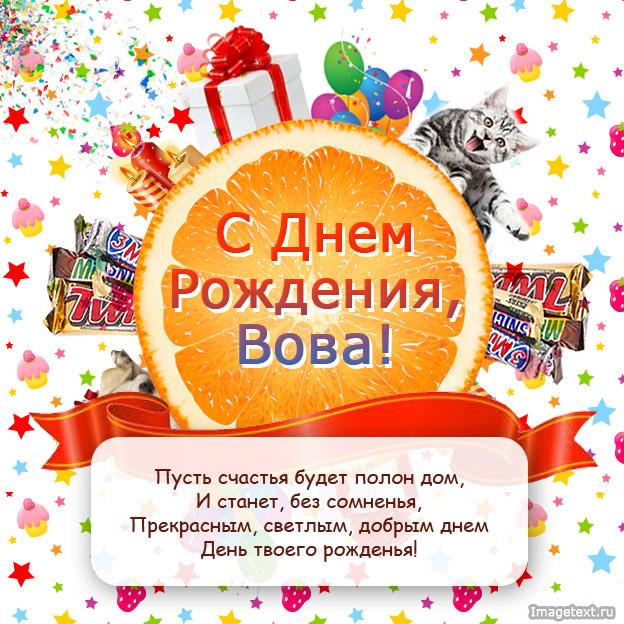 Поздравления с днем рождения для вовчика 649