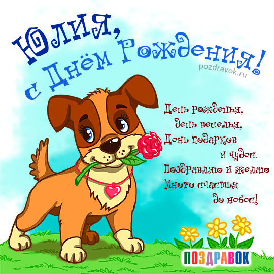 Поздравление с днем рождения собаке стих вытрезвители