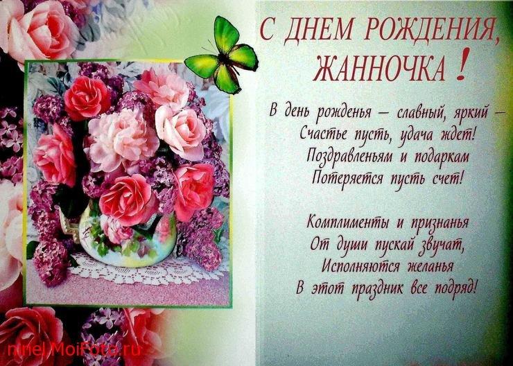 Открытки с днем рождения для имени жанна, картинки