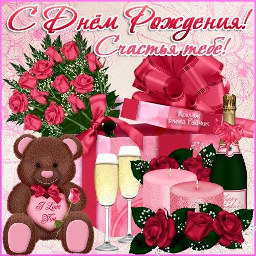 Изображение - Красивые поздравления с днем рождения девушке в открытках S-dnem-rozhdeniya-kartinki-devushke-11