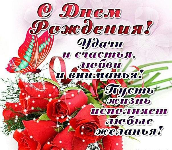Изображение - Красивые поздравления с днем рождения девушке в открытках S-dnem-rozhdeniya-kartinki-devushke-14