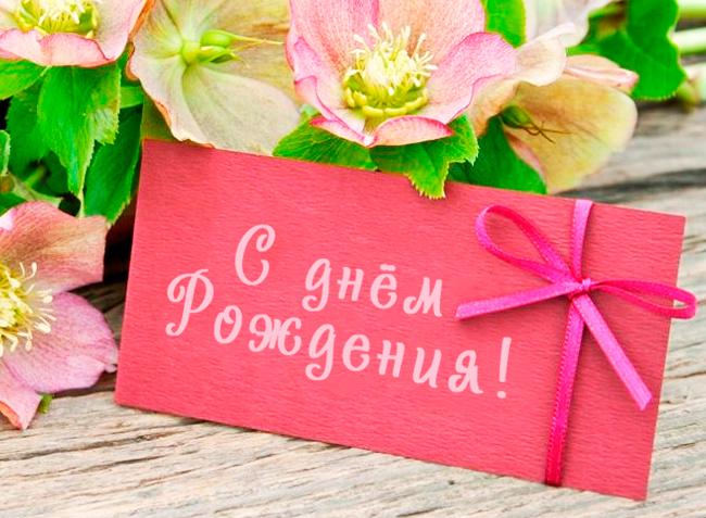 Изображение - Красивые поздравления с днем рождения девушке в открытках S-dnem-rozhdeniya-kartinki-devushke-18