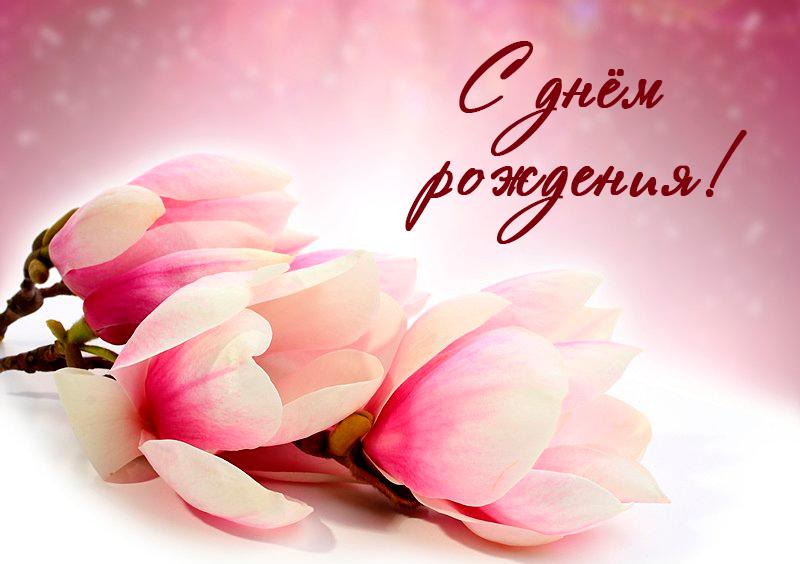 Изображение - Красивые поздравления с днем рождения девушке в открытках S-dnem-rozhdeniya-kartinki-devushke-21