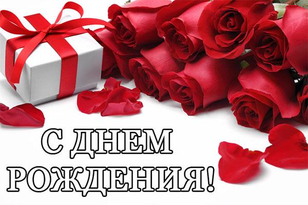 Изображение - Красивые поздравления с днем рождения девушке в открытках S-dnem-rozhdeniya-kartinki-devushke-24