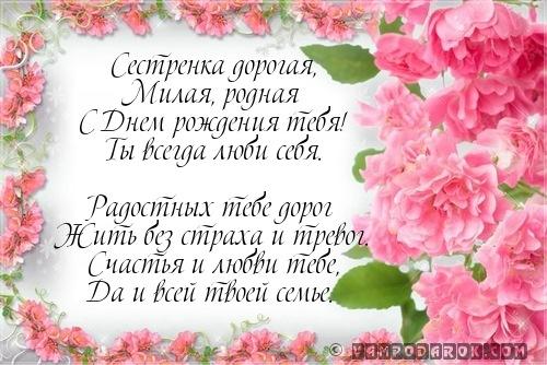 Поздравления на день рождения сестре на украинском