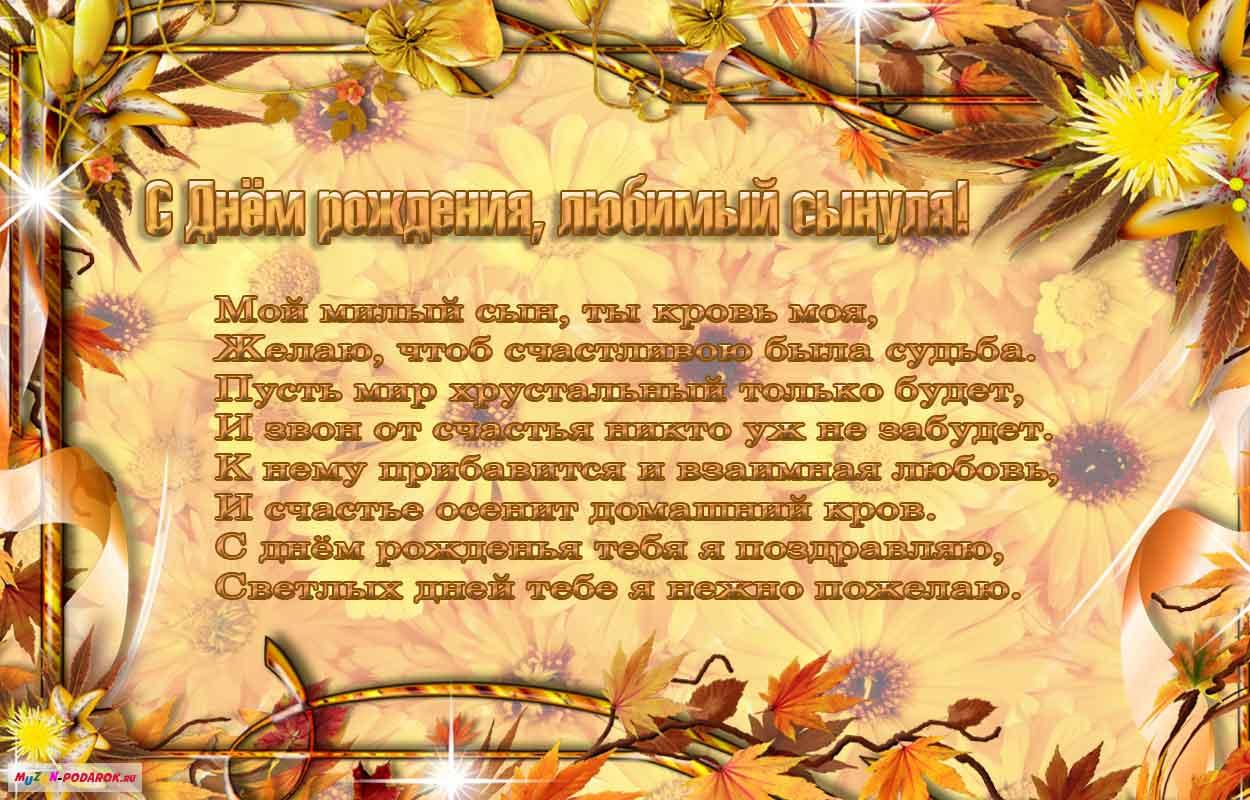 Изображение - Поздравление с рождением сына для мамы открытки S-dnem-rozhdeniya-syna-kartinki-pozdravleniya-11