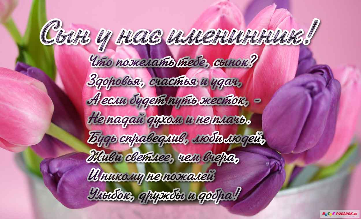 Изображение - Поздравление с рождением сына для мамы открытки S-dnem-rozhdeniya-syna-kartinki-pozdravleniya-12