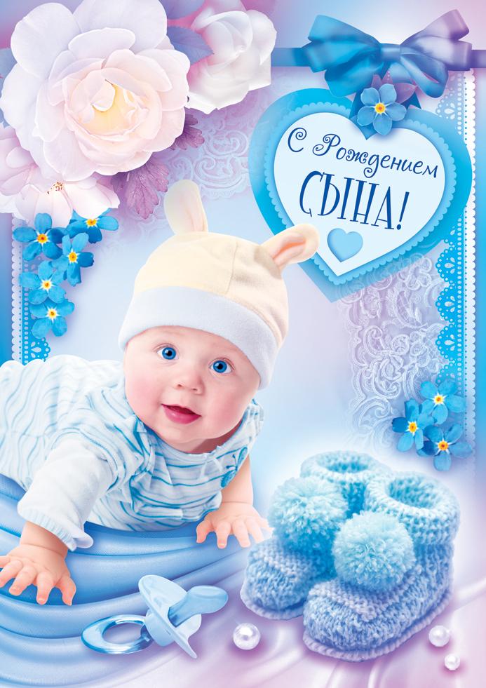 Изображение - Поздравление с рождением сына для мамы открытки S-dnem-rozhdeniya-syna-kartinki-pozdravleniya-13