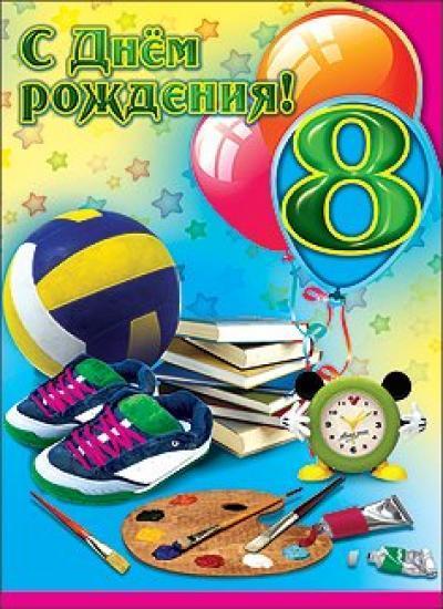 Поздравления на день рождения 3года мальчик родителям фото 520
