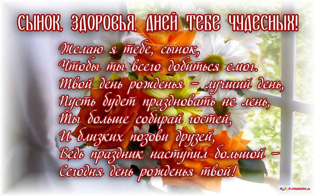 Изображение - Поздравление с рождением сына для мамы открытки S-dnem-rozhdeniya-syna-kartinki-pozdravleniya-18