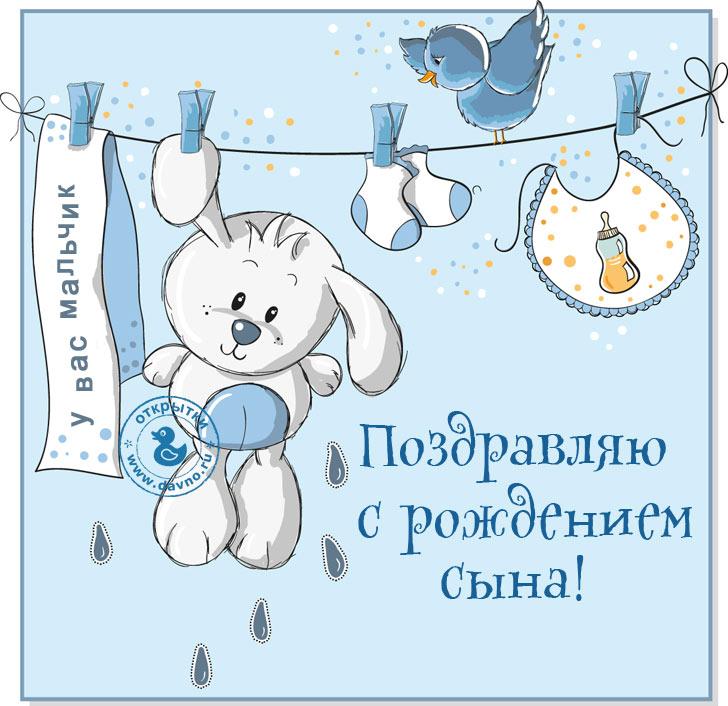 Изображение - Поздравление с рождением сына для мамы открытки S-dnem-rozhdeniya-syna-kartinki-pozdravleniya-19