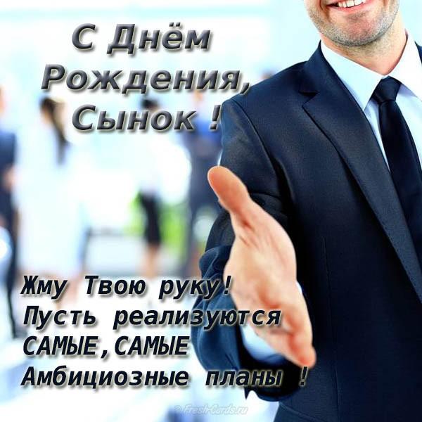 Изображение - Поздравление с рождением сына для мамы открытки S-dnem-rozhdeniya-syna-kartinki-pozdravleniya-20