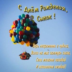Изображение - Поздравление с рождением сына для мамы открытки S-dnem-rozhdeniya-syna-kartinki-pozdravleniya-21