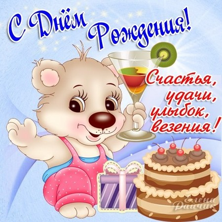 Изображение - Поздравление с рождением сына для мамы открытки S-dnem-rozhdeniya-syna-kartinki-pozdravleniya-23