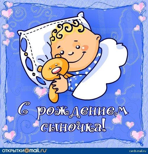 Изображение - Поздравление с рождением сына для мамы открытки S-dnem-rozhdeniya-syna-kartinki-pozdravleniya-24
