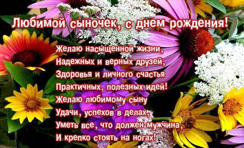 Изображение - Поздравление с рождением сына для мамы открытки S-dnem-rozhdeniya-syna-kartinki-pozdravleniya-25