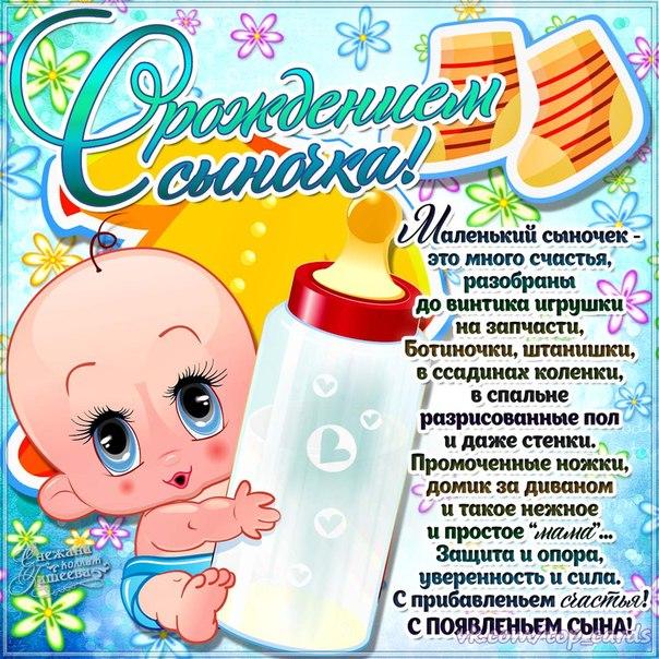 Изображение - Поздравление с рождением сына для мамы открытки S-dnem-rozhdeniya-syna-kartinki-pozdravleniya-26
