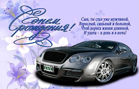 Изображение - Поздравление с рождением сына для мамы открытки S-dnem-rozhdeniya-syna-kartinki-pozdravleniya-27