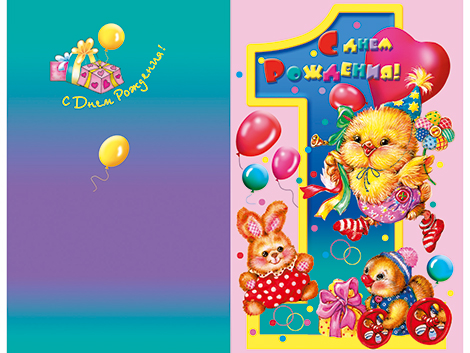 Изображение - Поздравление с рождением сына для мамы открытки S-dnem-rozhdeniya-syna-kartinki-pozdravleniya-28