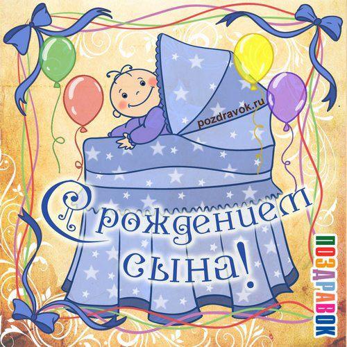 Поздравление с днем рождения мальчику 5 лет в картинках 4