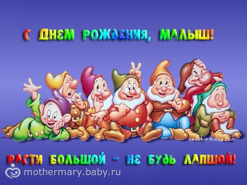 Изображение - Поздравление с рождением сына для мамы открытки S-dnem-rozhdeniya-syna-kartinki-pozdravleniya-4