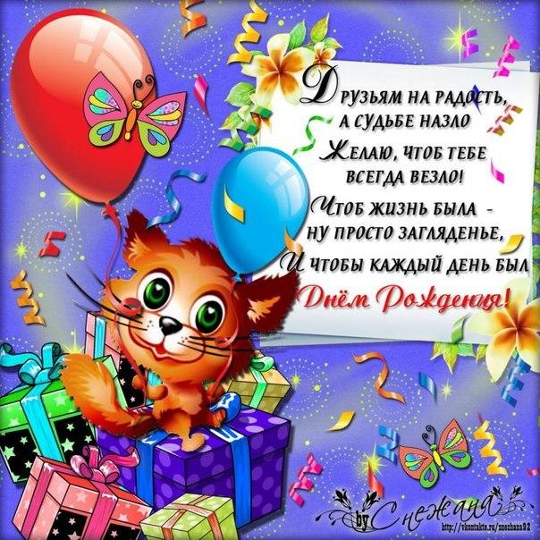 Изображение - Поздравление с рождением сына для мамы открытки S-dnem-rozhdeniya-syna-kartinki-pozdravleniya-5